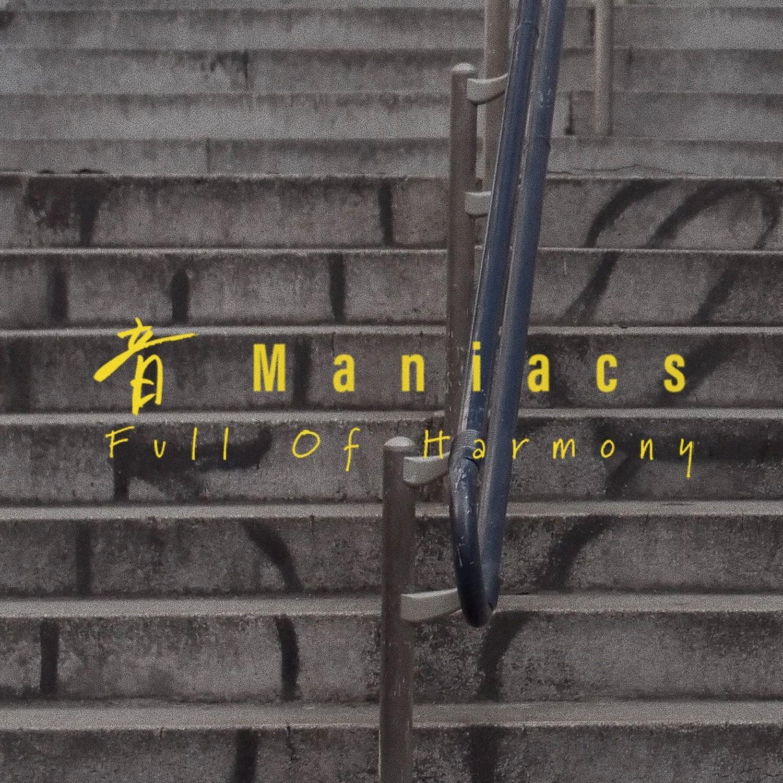 音 Maniacs
